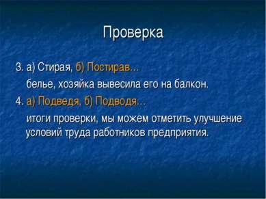 Проверка 3. а) Стирая, б) Постирав… белье, хозяйка вывесила его на балкон. 4....