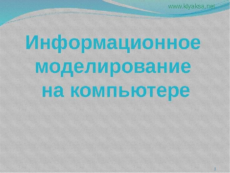 Информационное моделирование на компьютере www.klyaksa.net