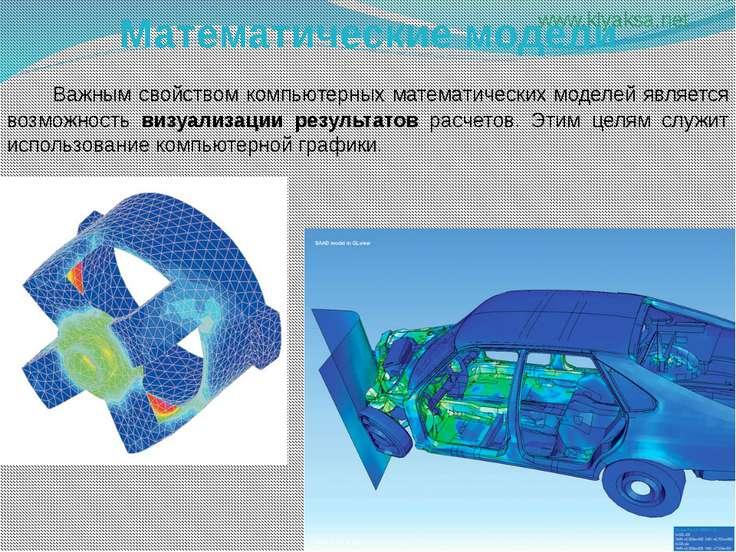 Математические модели Важным свойством компьютерных математических моделей яв...
