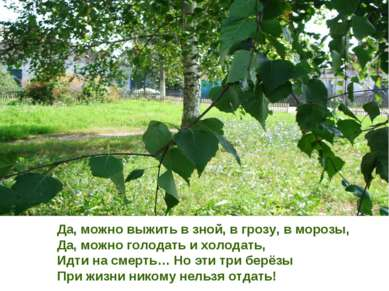 Да, можно выжить в зной, в грозу, в морозы, Да, можно голодать и холодать, Ид...