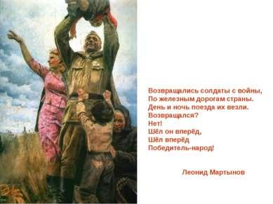 Возвращались солдаты с войны, По железным дорогам страны. День и ночь поезда ...
