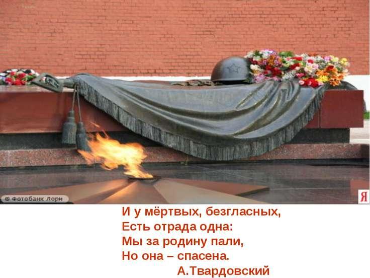 И у мёртвых, безгласных, Есть отрада одна: Мы за родину пали, Но она – спасен...