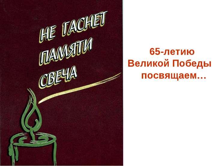 65-летию Великой Победы посвящаем…