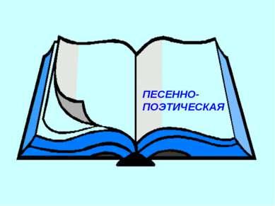 ПЕСЕННО- ПОЭТИЧЕСКАЯ