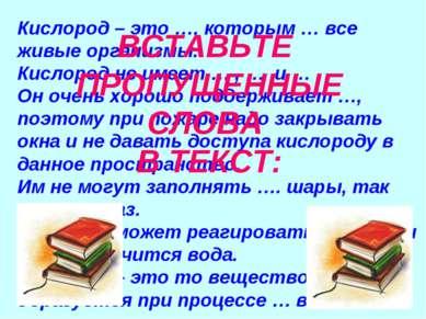 Кислород – это …, которым … все живые организмы. Кислород не имеет … , … и … ...