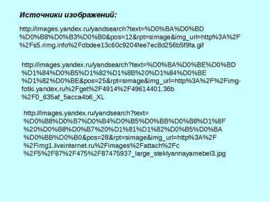 Источники изображений: http://images.yandex.ru/yandsearch?text=%D0%BA%D0%BD%D...