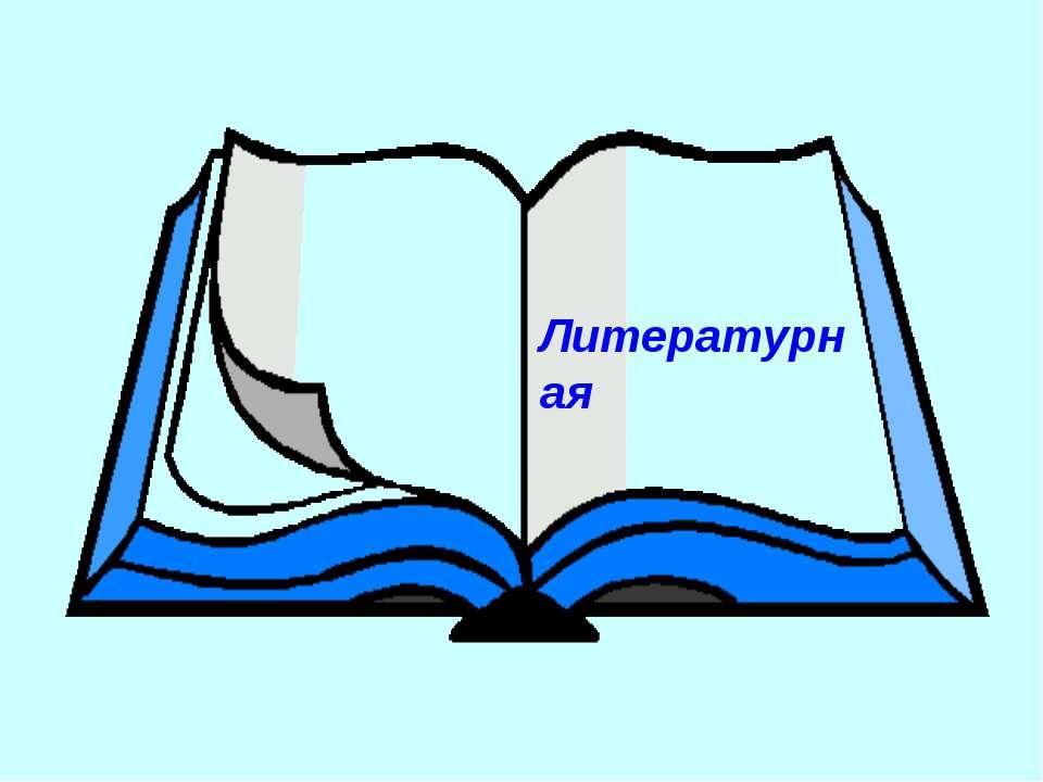 Литературная