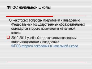 ФГОС начальной школы О некоторых вопросах подготовки к внедрению Федеральныx ...