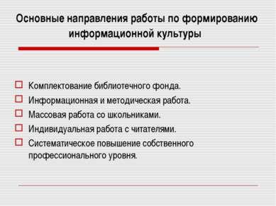 Основные направления работы по формированию информационной культуры Комплекто...