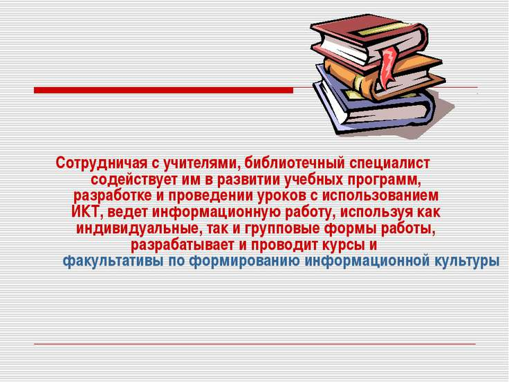 Сотрудничая с учителями, библиотечный специалист содействует им в развитии уч...