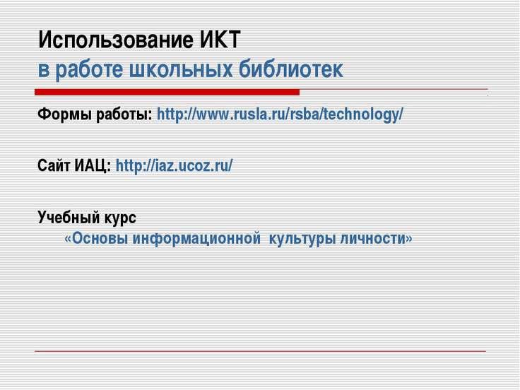Использование ИКТ в работе школьных библиотек Формы работы: http://www.rusla....
