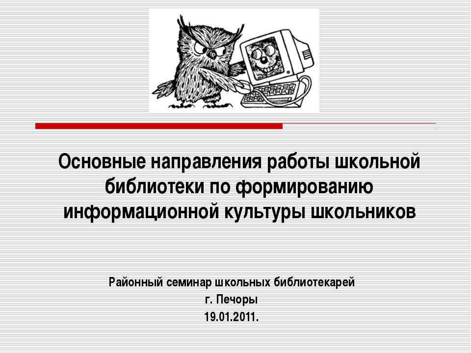 Основные направления работы школьной библиотеки по формированию информационно...
