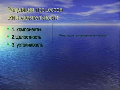 Регуляция процессов жизнедеятельности 1. компоненты 2.Целостность 3. устойчив...