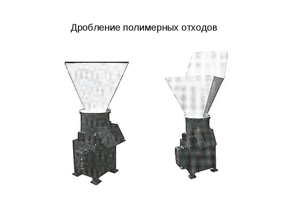 Дробление полимерных отходов