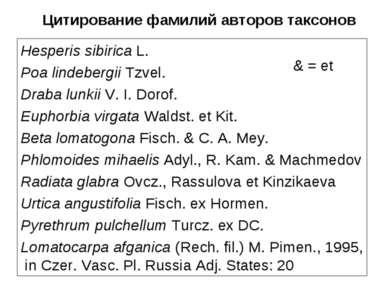 Цитирование фамилий авторов таксонов Hesperis sibirica L. Poa lindebergii Tzv...