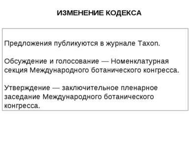 Предложения публикуются в журнале Taxon. Обсуждение и голосование — Номенклат...