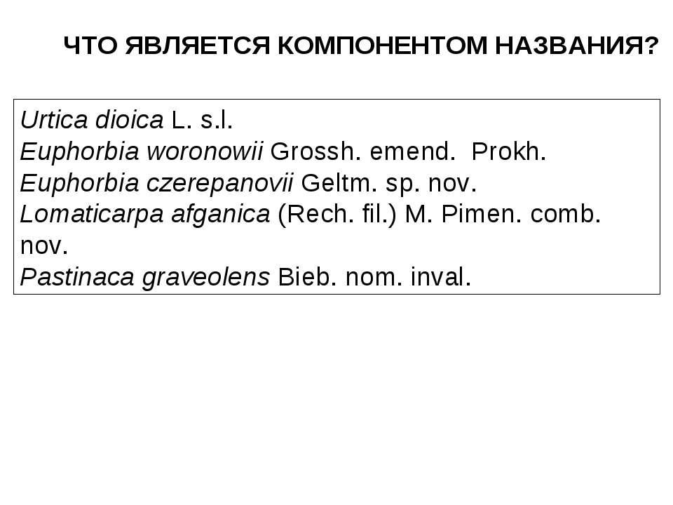 ЧТО ЯВЛЯЕТСЯ КОМПОНЕНТОМ НАЗВАНИЯ? Urtica dioica L. s.l. Euphorbia woronowii ...