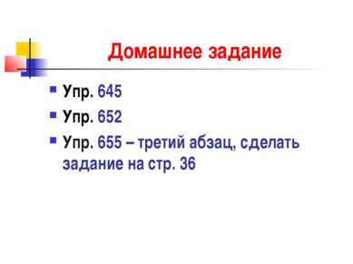 Домашнее задание Упр. 645 Упр. 652 Упр. 655 – третий абзац, сделать задание н...