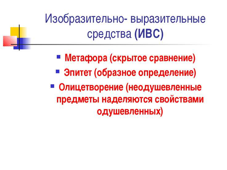 Изобразительно- выразительные средства (ИВС) Метафора (скрытое сравнение) Эпи...