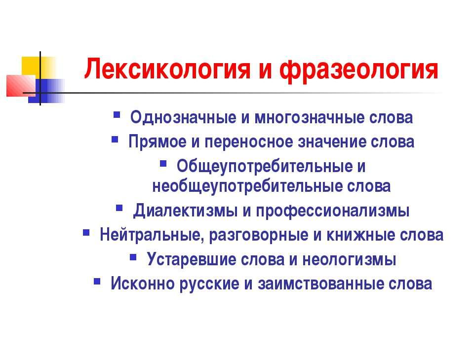 Лексикология и фразеология Однозначные и многозначные слова Прямое и переносн...