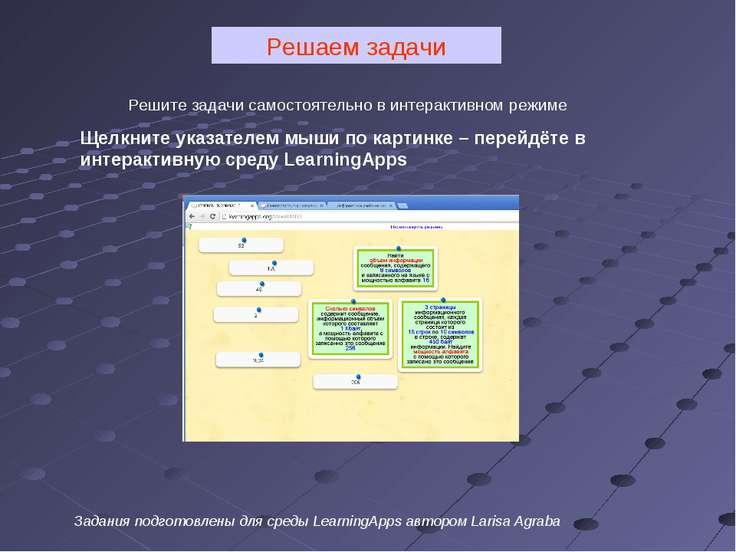 Решаем задачи Решите задачи самостоятельно в интерактивном режиме Щелкните ук...