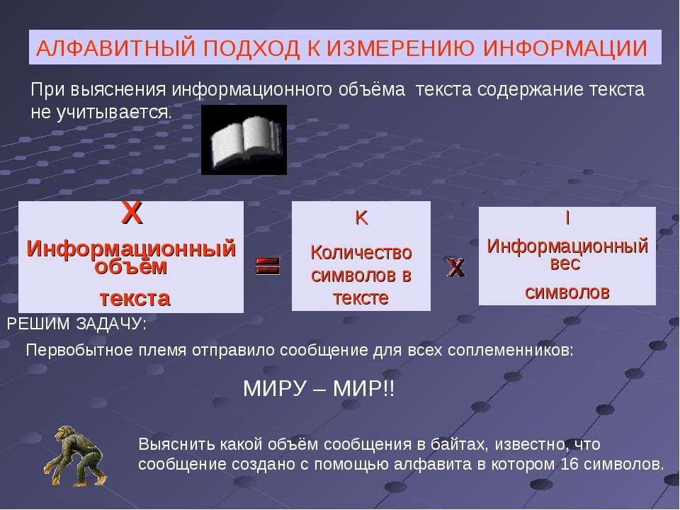 X Информационный объём текста K Количество символов в тексте I Информационный...