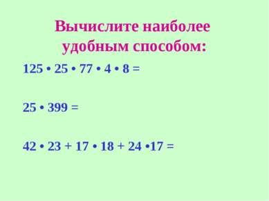 Вычислите наиболее удобным способом: 125 • 25 • 77 • 4 • 8 = 25 • 399 = 42 • ...