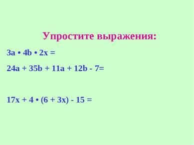Упростите выражения: 3а • 4b • 2х = 24a + 35b + 11a + 12b - 7= 17х + 4 • (6 +...