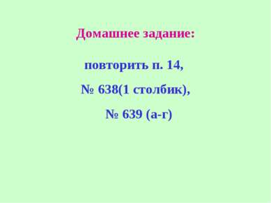 Домашнее задание: повторить п. 14, № 638(1 столбик), № 639 (а-г)