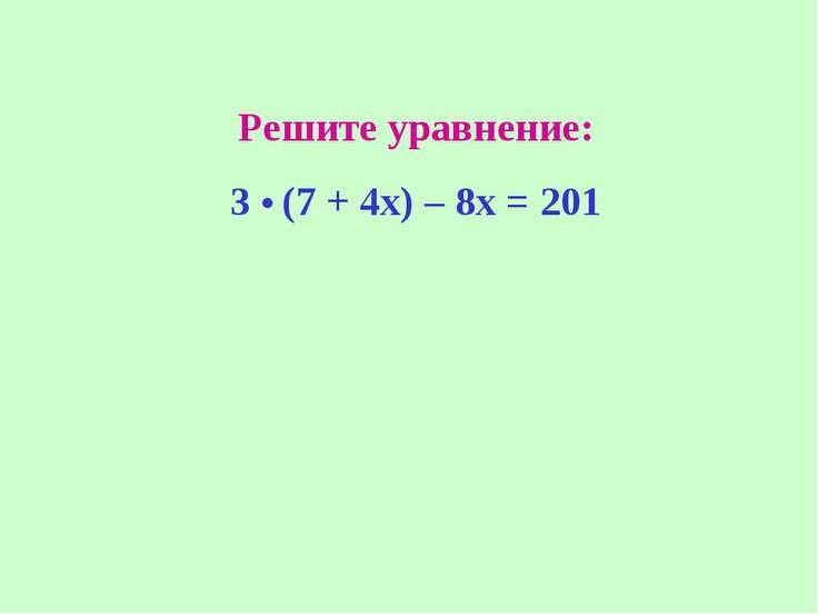 Решите уравнение: 3 • (7 + 4х) – 8х = 201