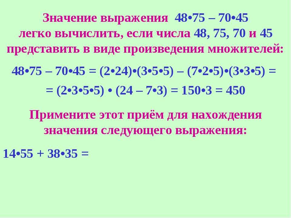 Значение выражения 48•75 – 70•45 легко вычислить, если числа 48, 75, 70 и 45 ...