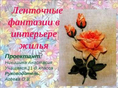 Проектант: Никишина Анастасия Учащаяся 11-В класса Руководитель: Агеева О.В. ...