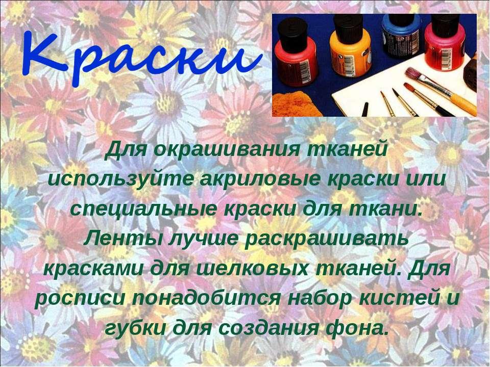 Для окрашивания тканей используйте акриловые краски или специальные краски дл...