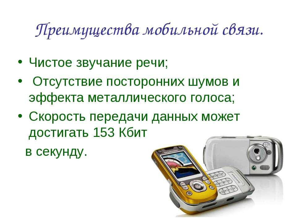 Преимущества мобильной связи. Чистое звучание речи; Отсутствие посторонних шу...
