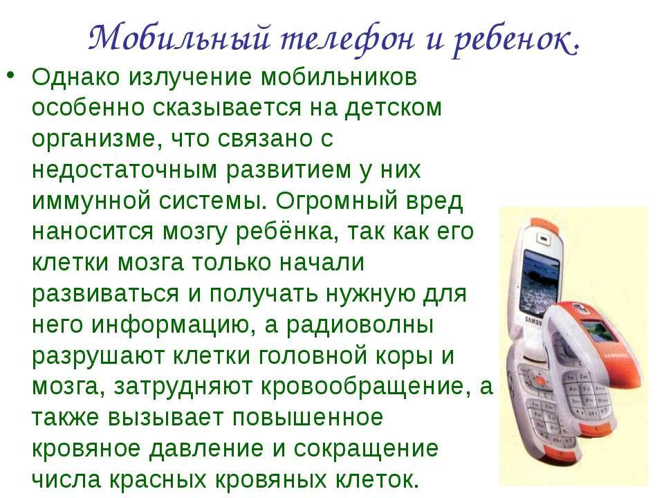 Мобильный телефон и ребенок. Однако излучение мобильников особенно сказываетс...