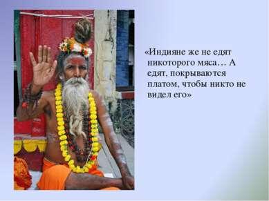 «Индияне же не едят никоторого мяса… А едят, покрываются платом, чтобы никто ...