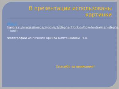 В презентации использованы картинки http://hayola.ru/images/image/jivotnie/2/...