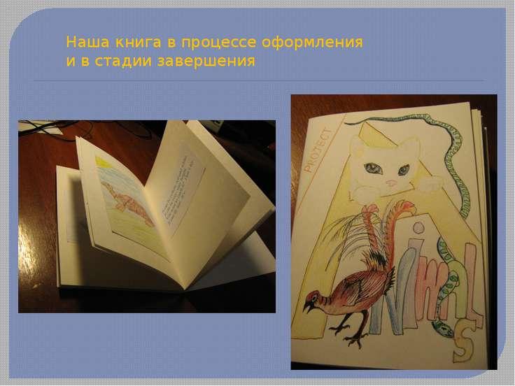 Наша книга в процессе оформления и в стадии завершения