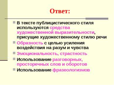 Ответ: В тексте публицистического стиля используются средства художественной ...