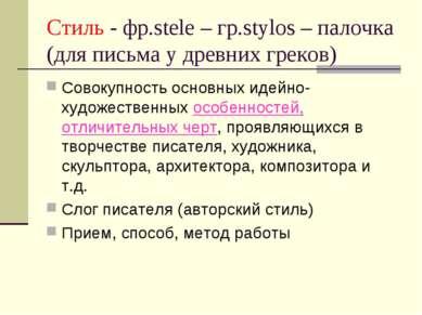 Стиль - фр.stele – гр.stylos – палочка (для письма у древних греков) Совокупн...