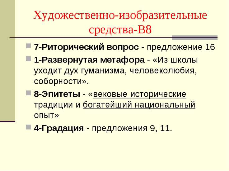 Художественно-изобразительные средства-В8 7-Риторический вопрос - предложение...