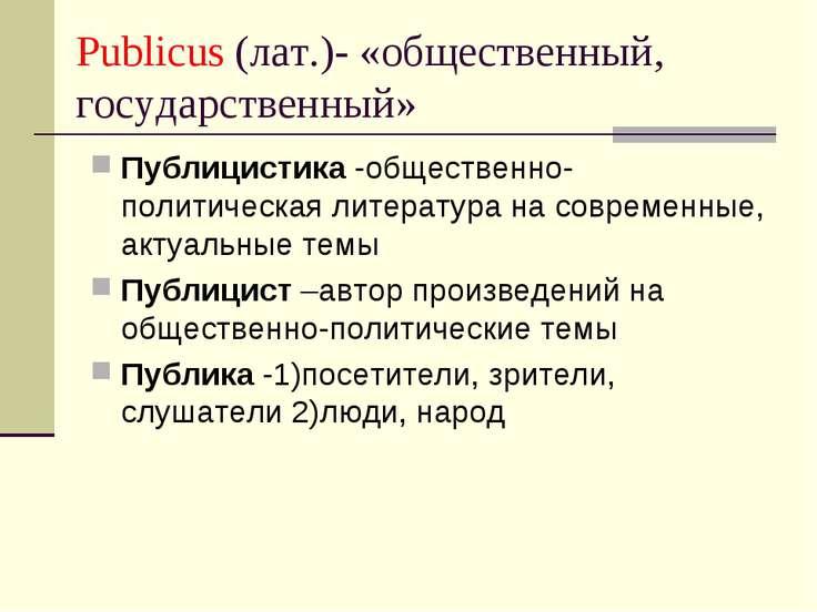 Publicus (лат.)- «общественный, государственный» Публицистика -общественно-по...