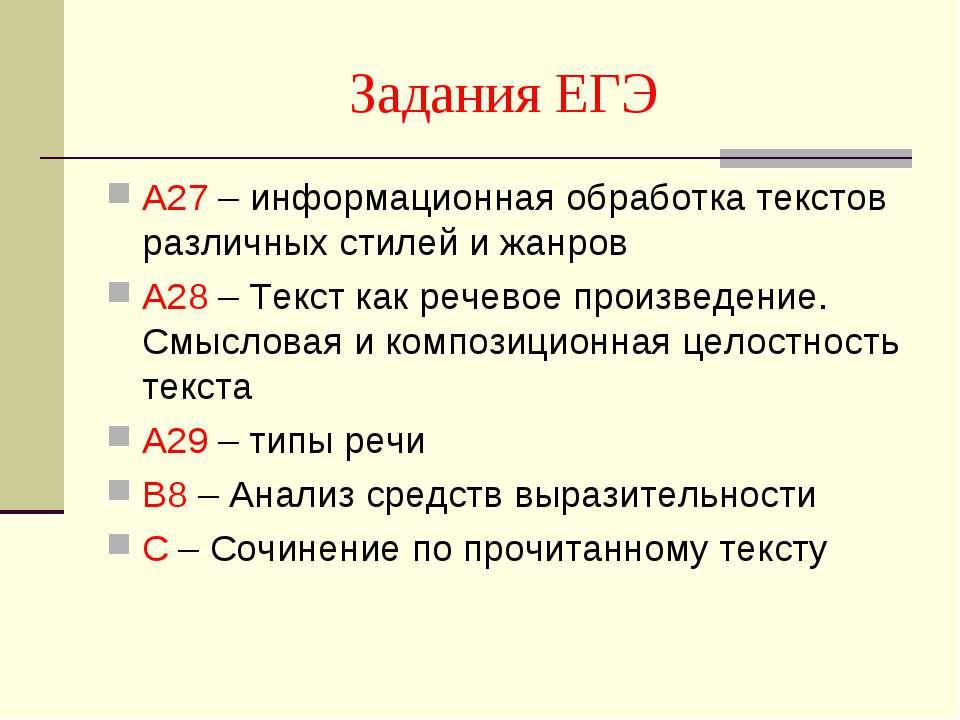 Задания ЕГЭ А27 – информационная обработка текстов различных стилей и жанров ...