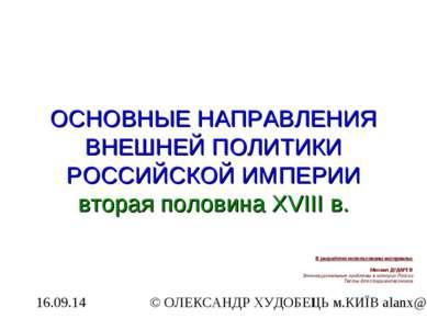 ОСНОВНЫЕ НАПРАВЛЕНИЯ ВНЕШНЕЙ ПОЛИТИКИ РОССИЙСКОЙ ИМПЕРИИ вторая половина XVIІ...