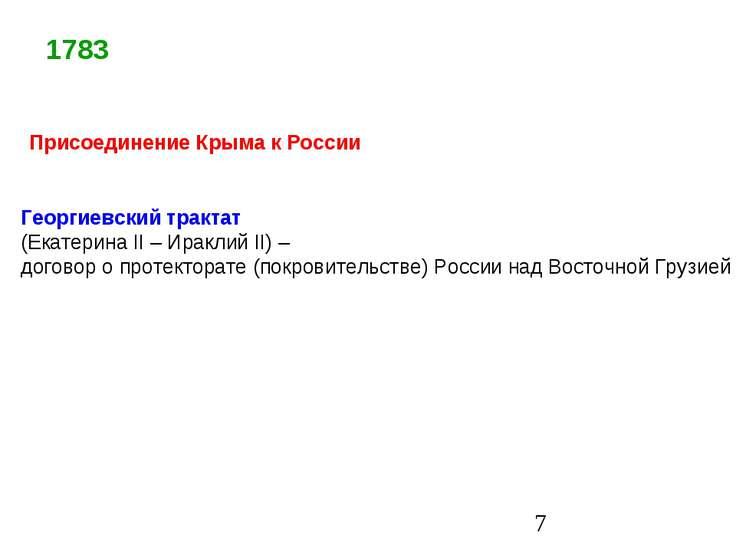 1783 Присоединение Крыма к России Георгиевский трактат (Екатерина II – Иракли...