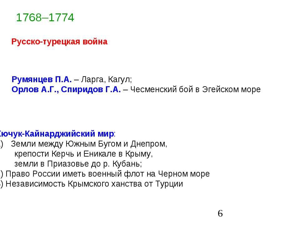 1768–1774 Русско-турецкая война Румянцев П.А. – Ларга, Кагул; Орлов А.Г., Спи...