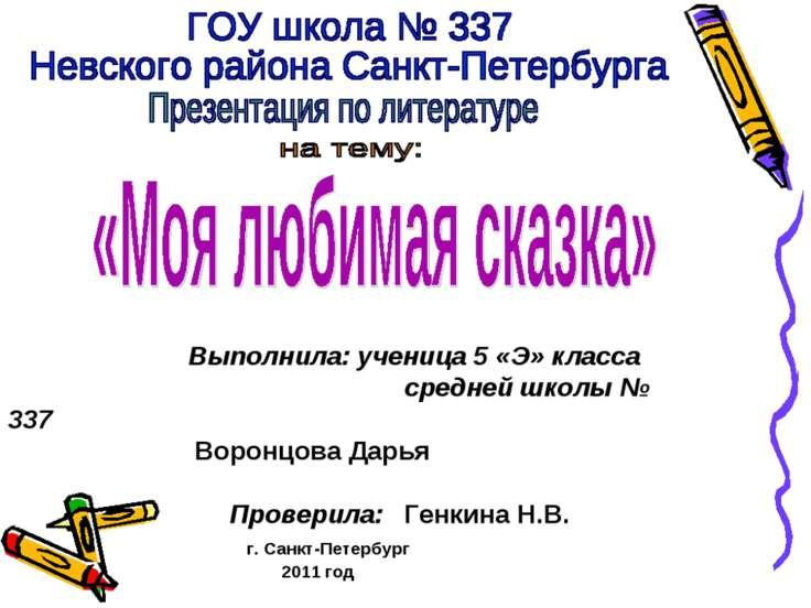 Выполнила: ученица 5 «Э» класса средней школы № 337 Воронцова Дарья Проверила...