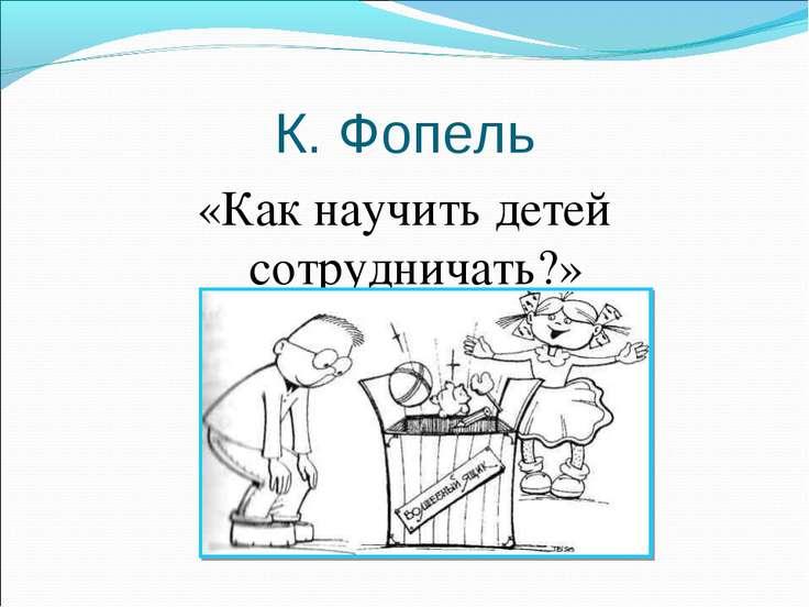 К. Фопель «Как научить детей сотрудничать?»