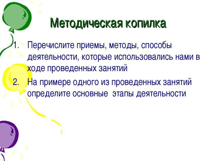 Методическая копилка Перечислите приемы, методы, способы деятельности, которы...