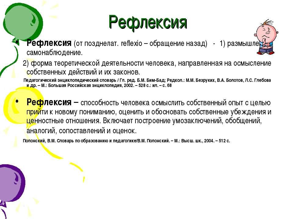 Рефлексия Рефлексия (от позднелат. reflexio – обращение назад) - 1) размышлен...
